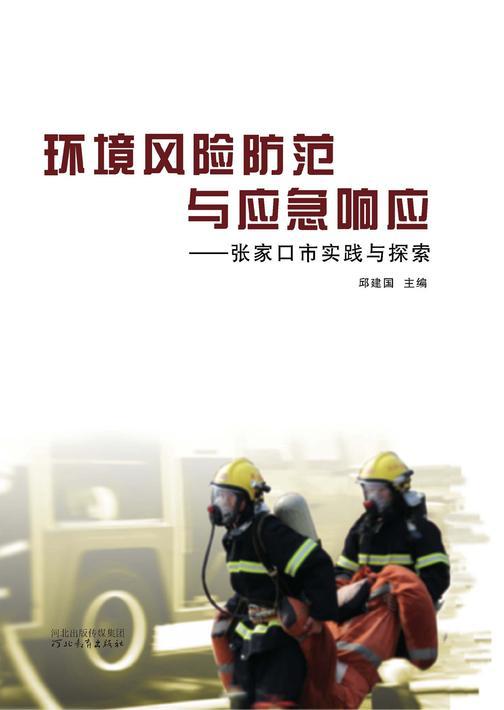 环境风险防范与应急响应——张家口市实践与探索