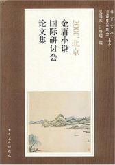 2000'北京金庸小说国际研讨会论文集(仅适用PC阅读)
