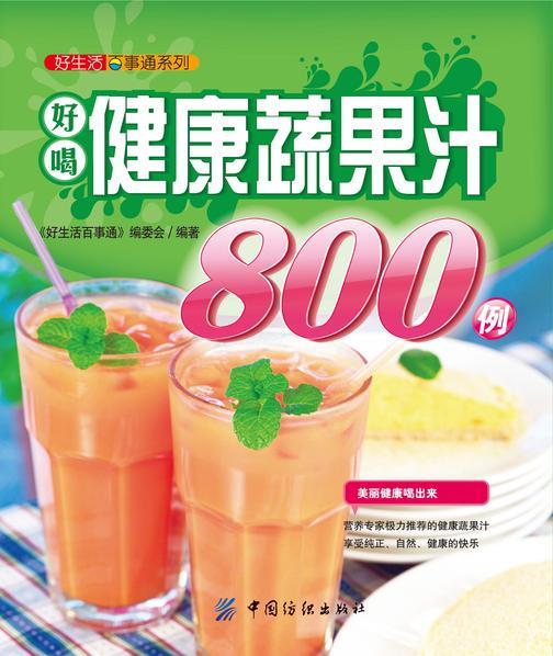 好喝健康蔬果汁800例