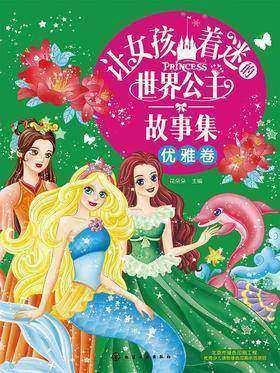 让女孩着迷的世界公主故事集(优雅卷)