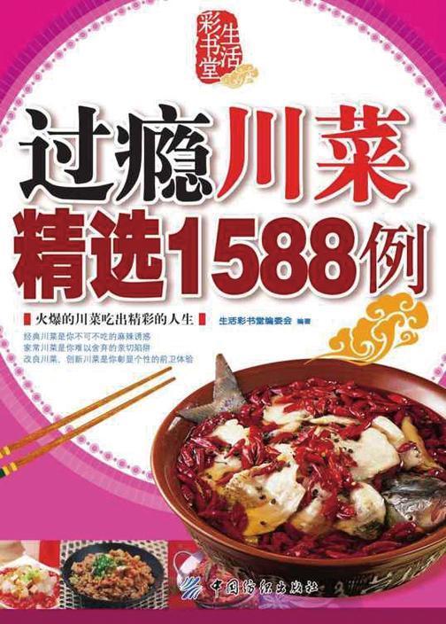 过瘾川菜精选1588例