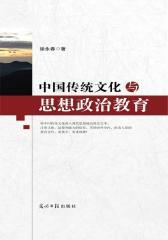 中国传统文化与思想政治教育