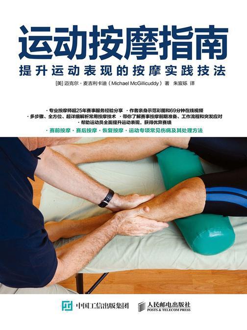 运动按摩指南:提升运动表现的按摩实践技法