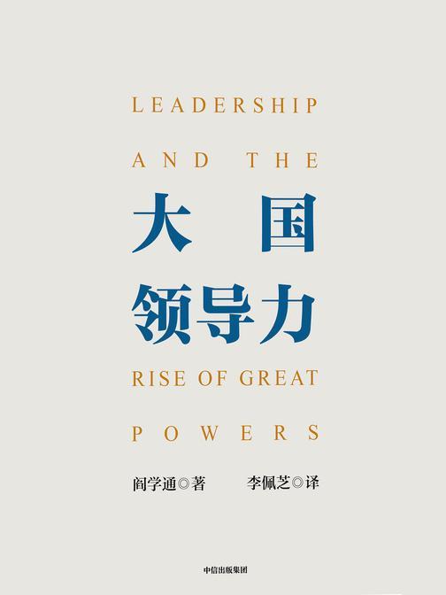 大国领导力
