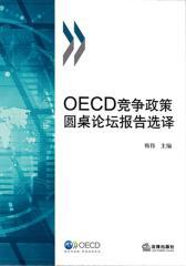 OECD竞争政策圆桌论坛报告选译