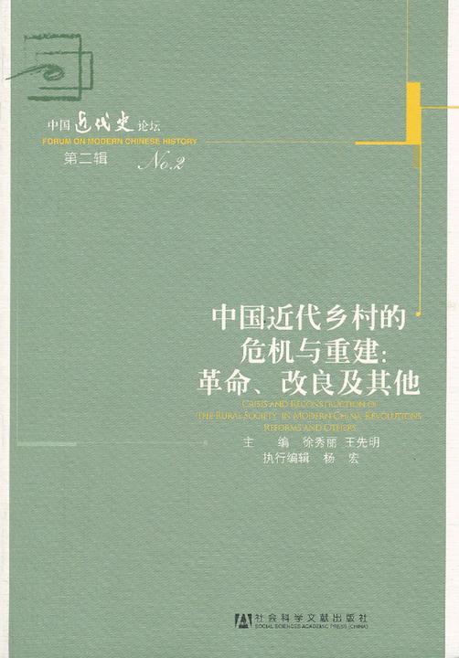 中国近代乡村的危机与重建:革命、改良及其他