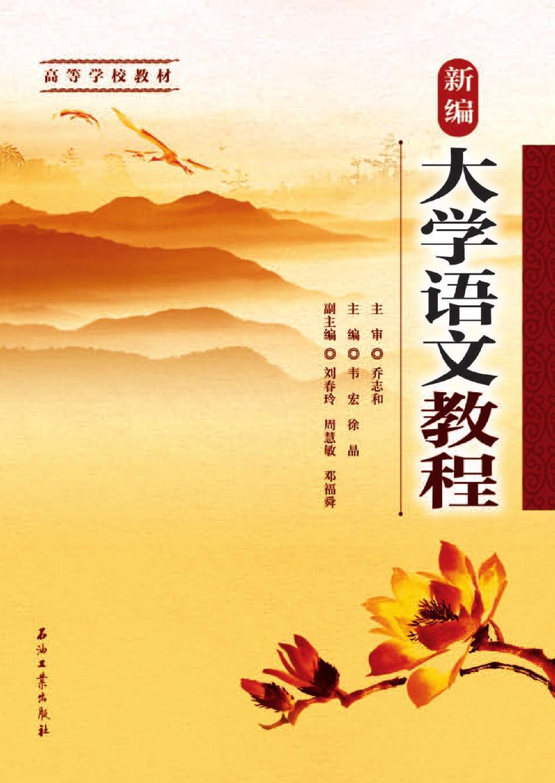 新编大学语文教程