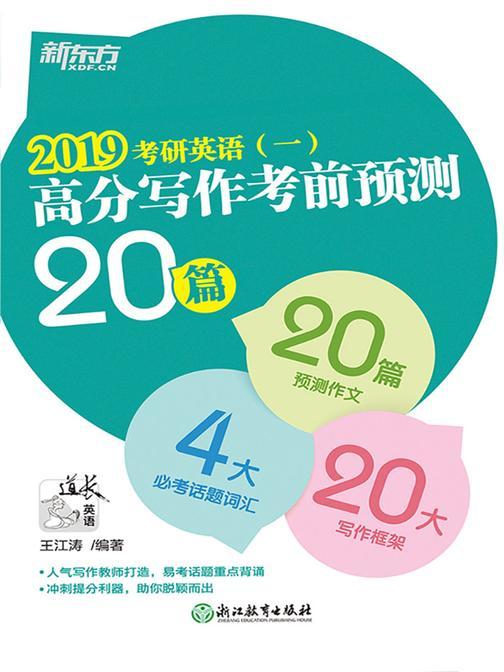(2019)考研英语(一)高分写作考前预测20篇