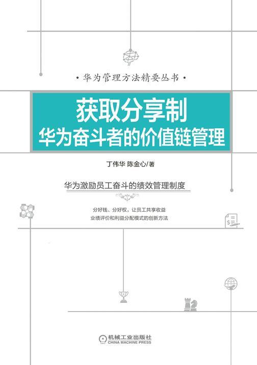 获取分享制:华为奋斗者的价值链管理