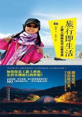 旅行即生活:工薪上班族也可以看世界