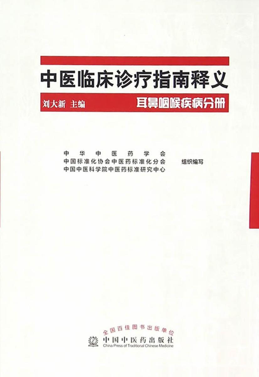 中医临床诊疗指南释义(耳鼻咽喉疾病分册)