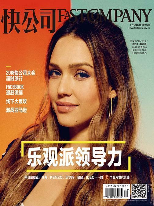快公司2018年2期2018年3期:乐观派领导力(电子杂志)