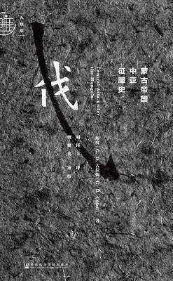 蒙古帝国中亚征服史(九色鹿·内蒙古民族文化通鉴·翻译系列)