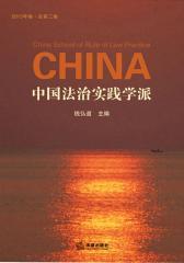 中国法治实践学派.2015年卷:总第2卷