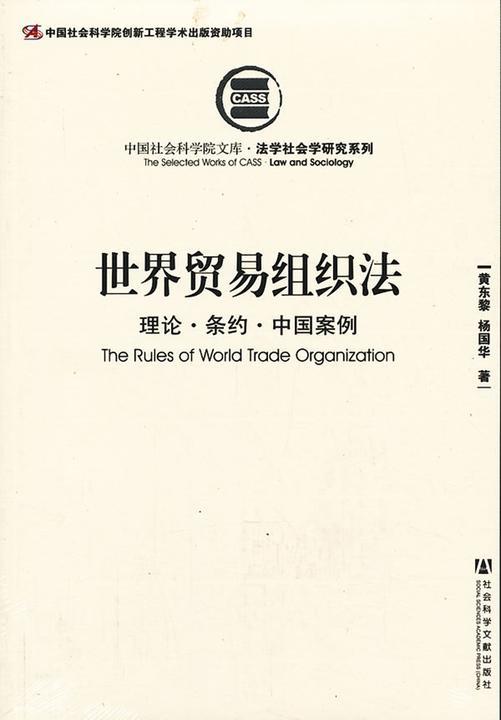 世界贸易组织法:理论·条约·中国案例