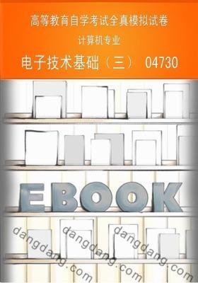 高等教育自学考试全真模拟试卷:计算机专业——电子技术基础(三)04730(仅适用PC阅读)