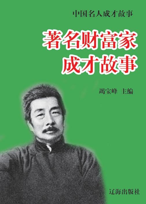 中国名人成才故事·著名文学家成才故事