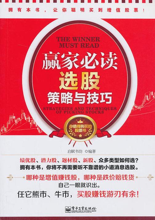 赢家必读:选股策略与技巧
