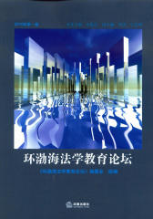 环渤海法学教育论坛