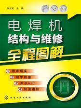 电焊机结构与维修全程图解