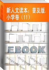 新人文读本:普及版.小学卷.11(仅适用PC阅读)