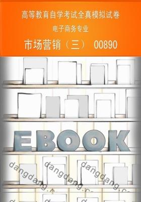 高等教育自学考试全真模拟试卷:电子商务专业——市场营销(三)00890(仅适用PC阅读)