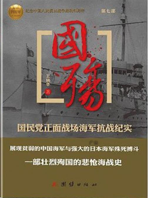 国殇:国民党正面战场海军抗战纪实(第七部)