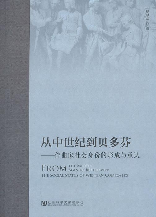从中世纪到贝多芬:作曲家社会身份的形成与承认