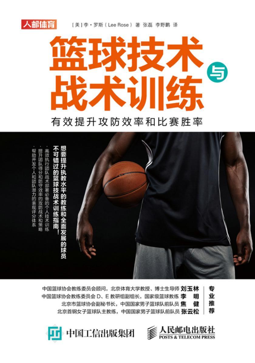 篮球技术与战术训练:有效提升攻防效率和比赛胜率