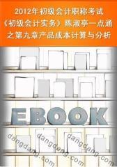 2012年初级会计职称考试《初级会计实务》陈淑亭一点通之第九章产品成本计算与分析(仅适用PC阅读)