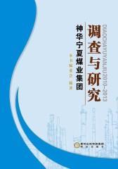 调查与研究:神华宁夏煤业集团2010~2013