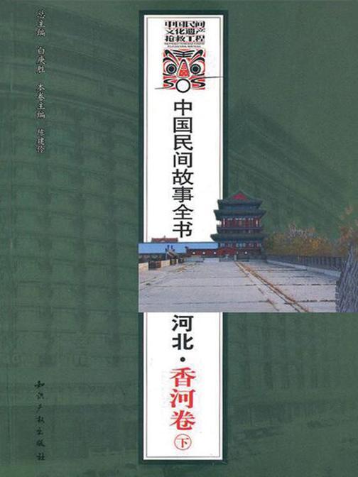 中国民间故事全书.河北.香河卷.下