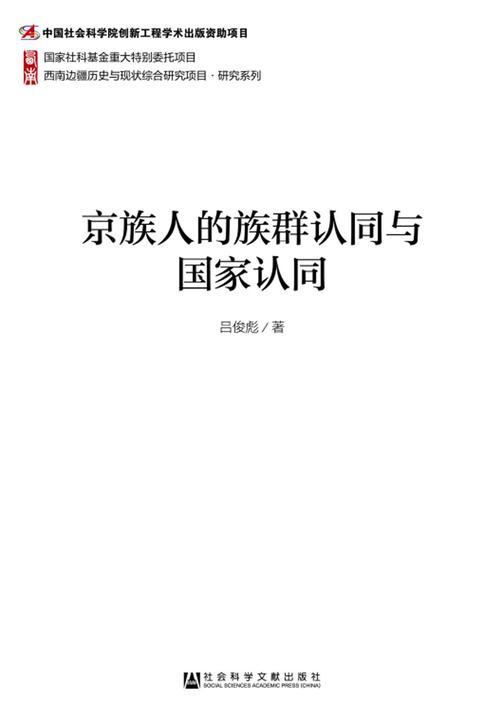 京族人的族群认同与国家认同(西南边疆历史与现状综合研究项目研究系列)