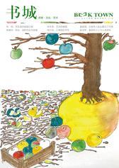 《书城》杂志2019年10月号(电子杂志)