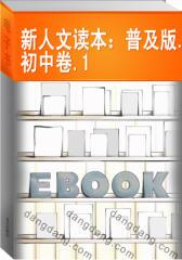 新人文读本:普及版.初中卷.1(仅适用PC阅读)