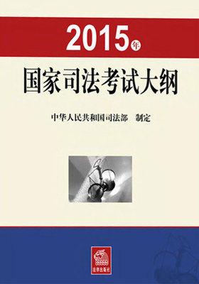 2015年国家司法考试大纲