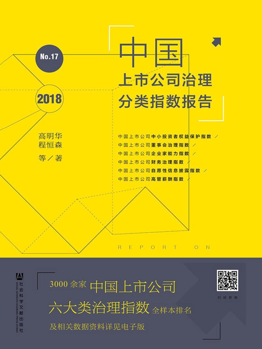 中国上市公司治理分类指数报告(No.17·2018)(OWN)