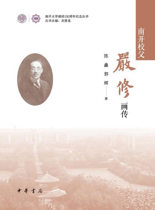 南开校父严修画传(精)