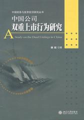 中国公司双重上市行为研究(仅适用PC阅读)