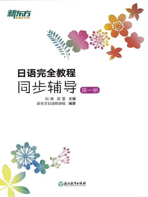 日语完全教程同步辅导:第一册