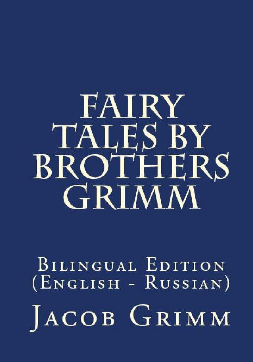 Fairy Tales By Brothers Grimm: Bilingual Edition (English – Russian)