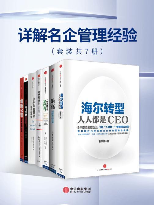 详解名企管理经验(套装共7册)