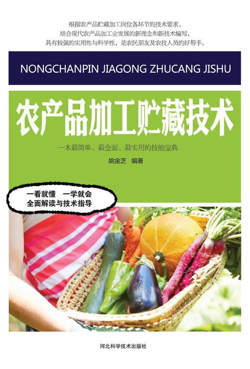 农产品加工贮藏技术