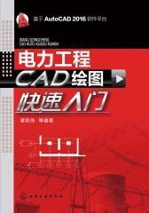 电力工程CAD 绘图快速入门