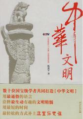 中华文明(试读本)