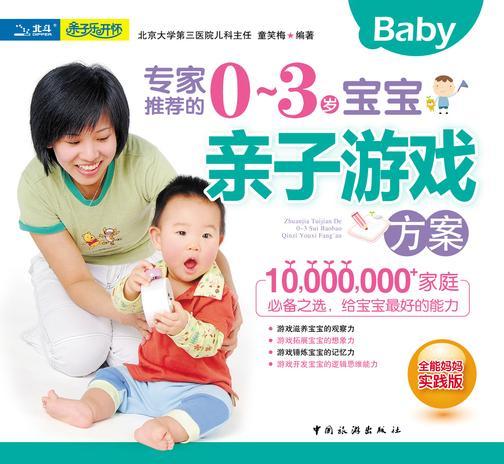 专家推荐的0-3岁宝宝亲子游戏方案