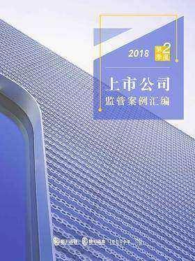 2018年二季度上市公司监管案例汇编(沪深)(电子杂志)