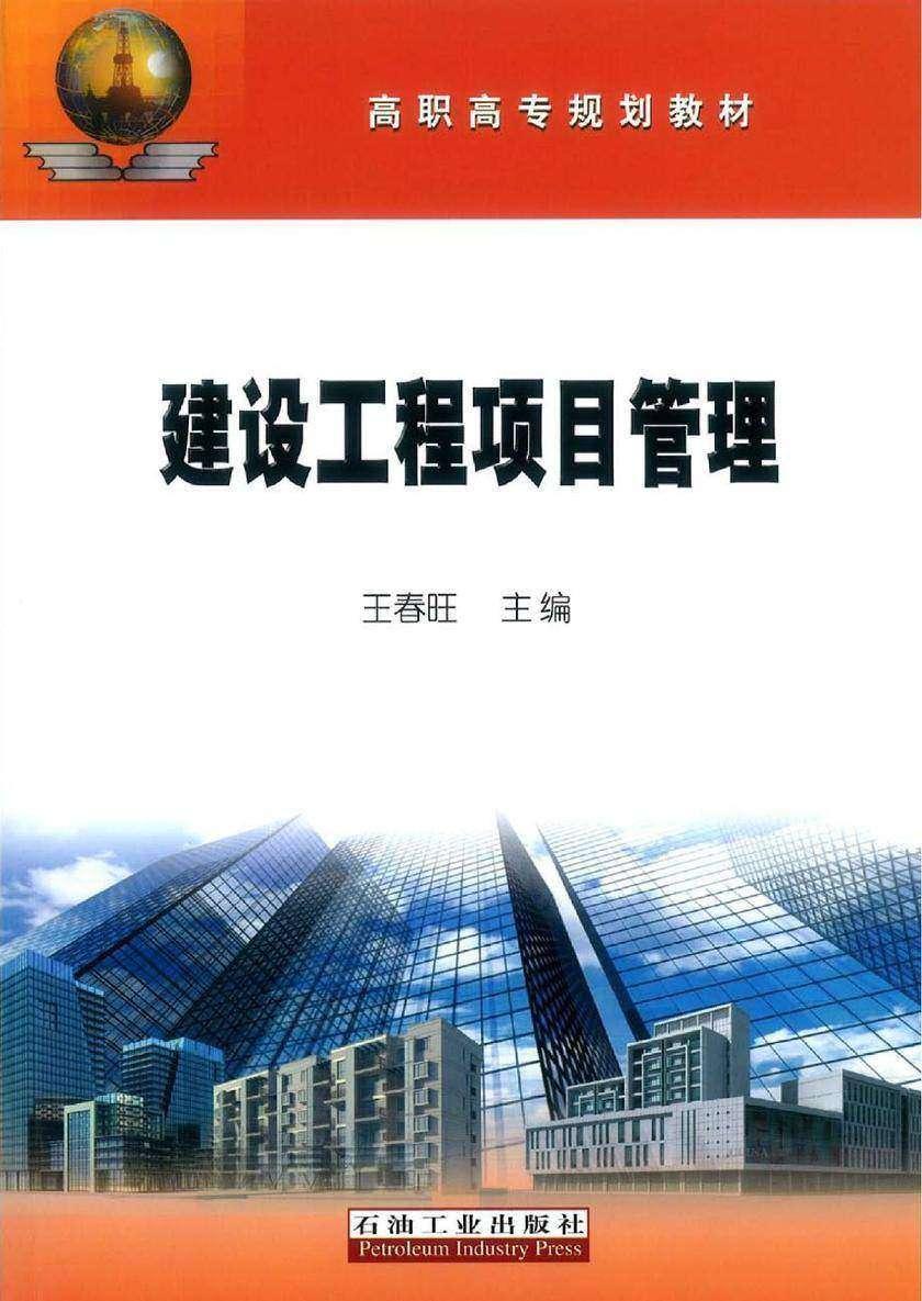 建设工程项目管理