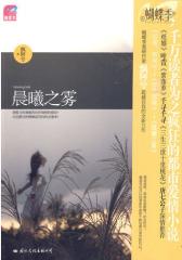 晨曦之雾(试读本)