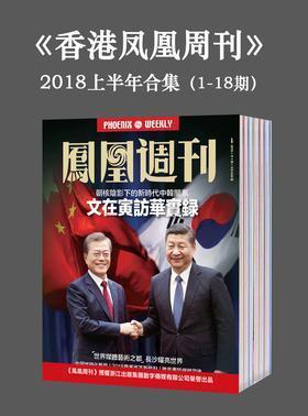 《香港凤凰周刊》2018年上半年合集(1-18期)(电子杂志)